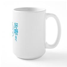 Good Stuff (Cyan) Mug
