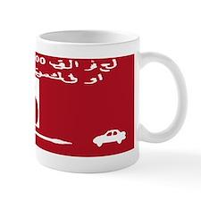 2-isaf-stayback-carsticker Mug