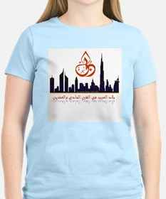 Arab World 21 Century Women's Pink T-Shirt