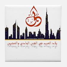 Arab World 21 Century Tile Coaster