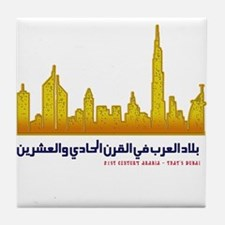 21st Century Arabia Tile Coaster