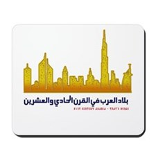 21st Century Arabia Mousepad