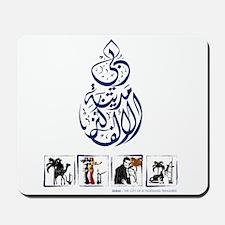 Dubai: Treasures City Mousepad