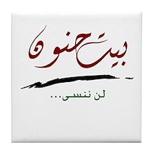 Lan Nansa Bayt Hanoun Tile Coaster