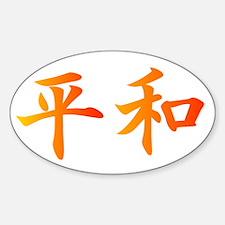 Kanji Peace Oval Decal
