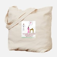 Hana, Samuel's mother Tote Bag