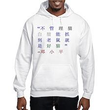 Deng Xiaoping Hoodie