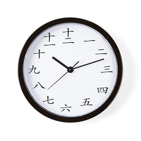 Chinese Character Wall Clock