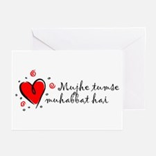 """""""I Love You"""" [Pakistani] Greeting Cards (Package o"""