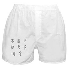 Laozi Daodejing Boxer Shorts
