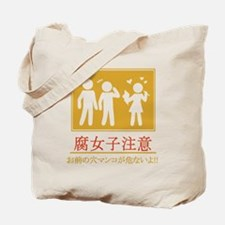 BewareFujoshi_Gold Tote Bag