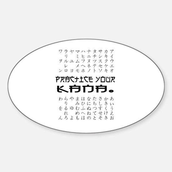 Practice Your Kana Sticker (Oval)