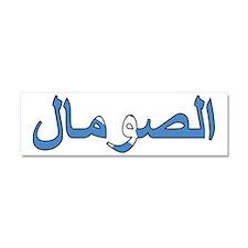 somalia_(arabic) Car Magnet 10 x 3