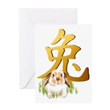 Year Of The Rabbit Trans Greeting Card