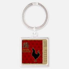 czodiac-10-rooster Square Keychain