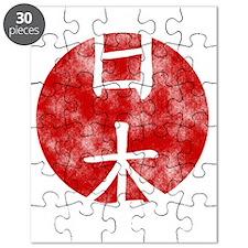 japan-sun-w Puzzle