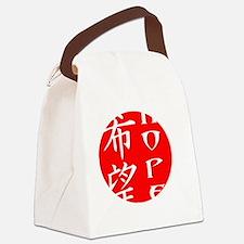 Japan Kanji Hope - white Canvas Lunch Bag
