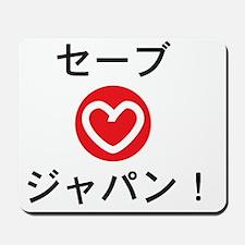 Save Japan Katakana Mousepad