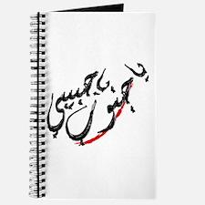 Ya Habibi ya Jnoub Journal
