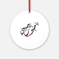 Ya Habibi ya Jnoub Ornament (Round)
