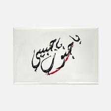 Ya Habibi ya Jnoub Rectangle Magnet