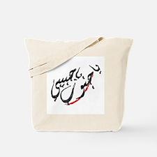 Ya Habibi ya Jnoub Tote Bag