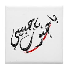 Ya Habibi ya Jnoub Tile Coaster