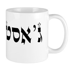 JB_bumper Mug