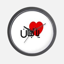 Heart Ya Libnan Wall Clock
