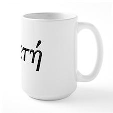 Arete Mug
