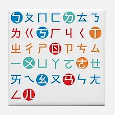 Bopomofo Tile Coaster