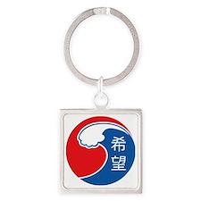 japantsunami1C Square Keychain