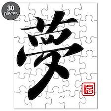dream kanji asian japanese chinese calligra Puzzle