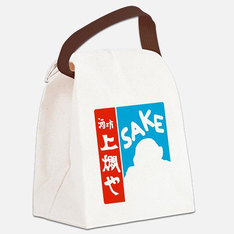 SAKE Shirt_CP Canvas Lunch Bag
