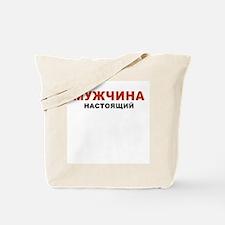 True Man Tote Bag