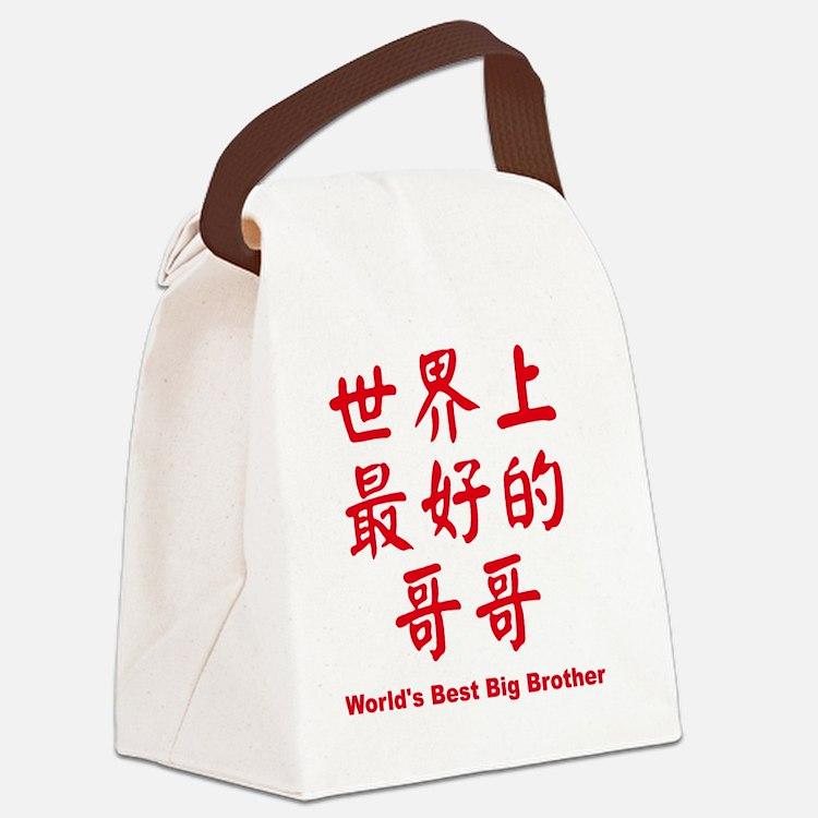 Worldbestbigbrother Canvas Lunch Bag