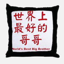 Worldbestbigbrother Throw Pillow