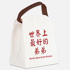 Worldbestlittlebrother Canvas Lunch Bag