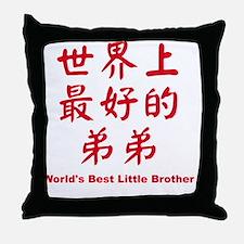 Worldbestlittlebrother Throw Pillow
