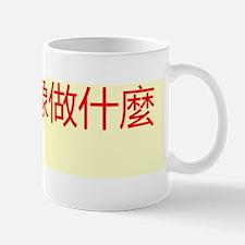 WWBD CHINESE Mug