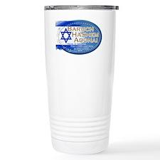 Hear O Israel Travel Mug