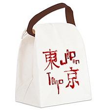 HAT.tokyojapan Canvas Lunch Bag