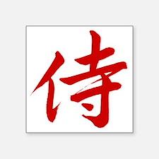 "samurai-kanji-7x7 Square Sticker 3"" x 3"""
