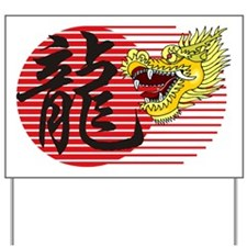 dragon42dark Yard Sign