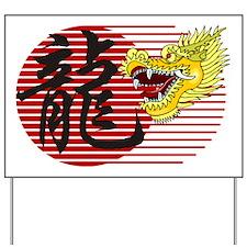 dragon42light Yard Sign