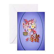 OvalJewelYear Of The Pig Greeting Card