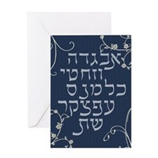 blue floral alef bet Greeting Card