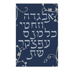 blue floral alef bet Postcards (Package of 8)