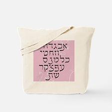 pink floral alef bet Tote Bag