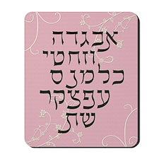 pink floral alef bet Mousepad